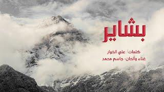 أغنية بشاير - علي الخوار - جاسم محمد - النسخة الأصلية HD