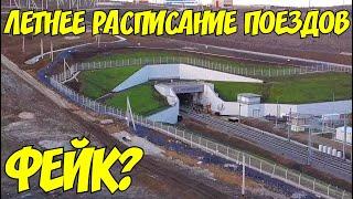 Крымский мост(14.02.2020)Новое расписание поездов.Фейк?На Ж/Д подходах почти всё готово к приёму