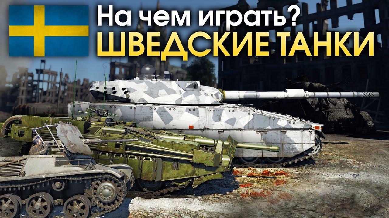 бот war thunder танки