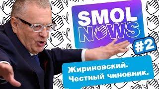 #SMOLNEWS #2: Жириновский. Честный чиновник. Неуплата налогов. Проспал встречу. Александр Смол