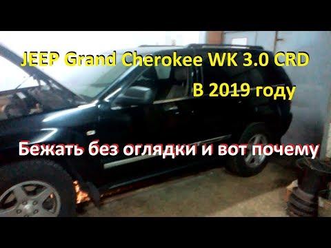Фото к видео: Jeep Grand Cherokee WK 3.0 CRD. Проклятье Мерседеса.