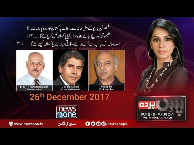 Pas E Parda 26 December 2017 Imtiaz Gul Jameel Ahmed Farooq Hameed