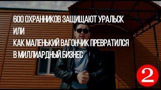 """Новости Казахстана. Бизнес-блог """"Через тернии к звёздам"""". 2 выпуск"""