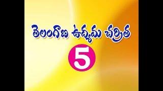 తెలంగాణ ఉద్యమ చరిత్ర క్లాస్ - 5    ICON INDIA