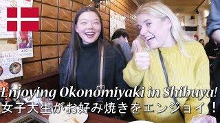 【渋谷ますだ亭】デンマーク人女子がお好み焼きをエンジョイ!/ Danish Girls Enjoy Okonomiyaki!