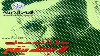 تحميل و مشاهدة طلال مداح / وعدتيني / البوم لا بكا ينفع رقم 39 MP3