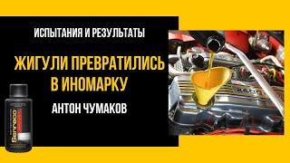 Жигули превратились в иномарку. Антон Чумаков