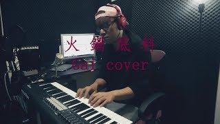 中國有嘻哈Gai-火鍋底料(Diang cover)粉紅調調Pink Style