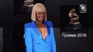 """Музыкальная Премия """"Грэмми"""" 2018"""