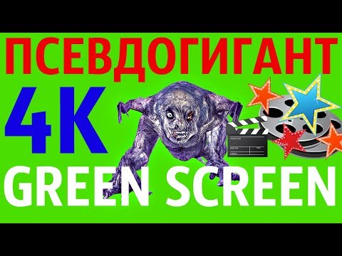 "ФУТАЖ - ""GREEN SCREEN"" ATTACK 2 ПСЕВДОГИГАНТ (С.Т.А.Л.К.Е.Р.)"