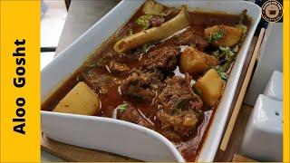 Degi Aloo Gosht Recipe I Aloo Gosht Banane Ka Tarika I Aloo Mutton Ka Salan I mutton potato curry