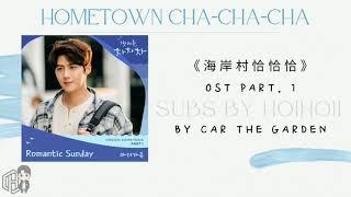 韓繁中字 | Car, The Garden - Romantic Sunday (카더가든 - 로맨틱 선데이) | 《海岸村恰恰恰 Hometown Cha-Cha-Cha 갯마을 차차차》OST