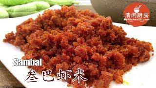 香辣叁巴虾米/Sambal 虾米 (清闲厨房)