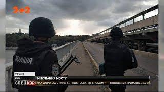 """У Києві невідомий погрожує підірвати міст """"Метро"""". Пряме включення"""