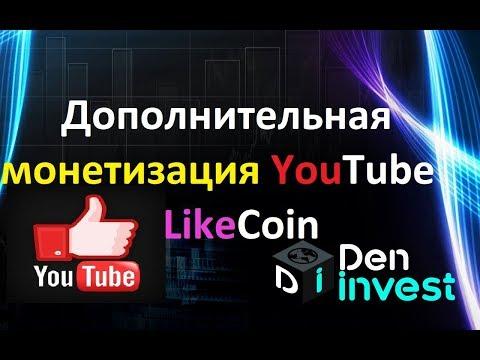 Монетизация Ютуб YouTube канала на лайках Likecoin обзор отзывы