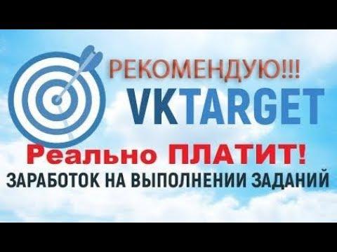 Заработок в соцсетях на бирже Vktarget. РЕКОМЕНДУЮ! САЙТ ПЛАТИТ!