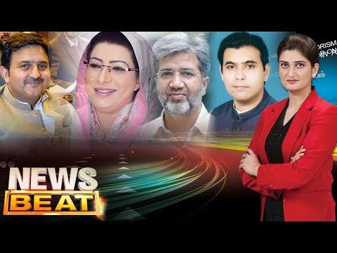 Nawaz Family- JIT - Kia Hoga Anjaam | News Beat | SAMAA TV | Paras Jahanzeb | 07 July 2017