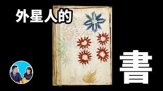 100年過去了,還沒有一個地球人能解開這個謎團,伏尼契手稿 | 老高與小茉 Mr & Mrs Gao