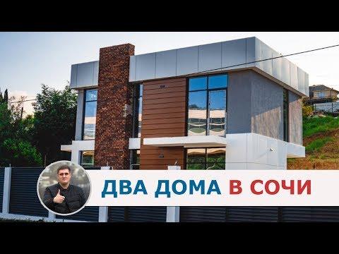 2 дома в стиле Hi-Tech