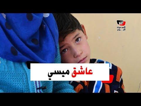 كيف تحول الطفل الأفغاني مرتضى أحمدي من عاشق ميسي إلى لاجئ حرب