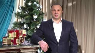 Новорічне привітання Сергя Болотнікова