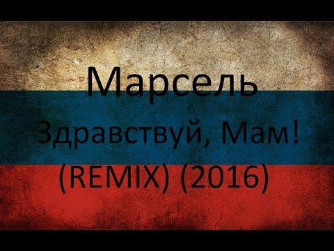 Марсель - Здравствуй, Мам! (Remix) (2016)