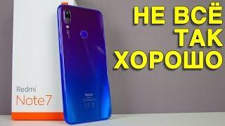 Xiaomi Redmi Note 7 – ПРАВДА! Первый Взгляд и распаковка + КОНКУРС