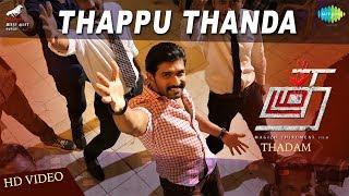 Thappu Thanda Song   Full Video   Thadam   Arun Vijay   Magizh Thirumeni   Madhan Karky   Arun Raj