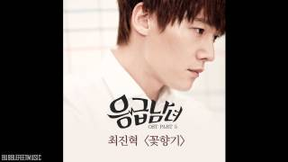 Fragrance Of A Flower - Choi Jin Hyuk - Emergency Couple OST5 (English Subtitles)