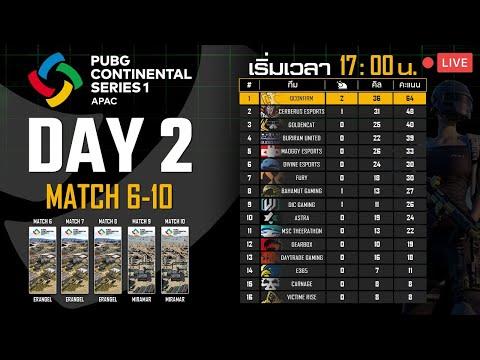 ชมสด! แข่งพับจีระดับโลกวันที่ 2 แมตช์ 6~10   PUBG Continental Series 1 APAC
