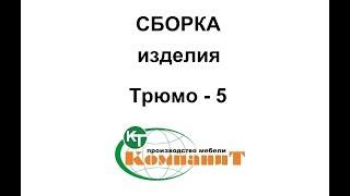 Трюмо для спальни с зеркалом 5 от компании Укрполюс - Мебель для Вас! - видео