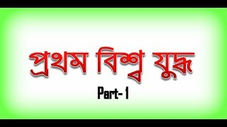 প্রথম বিশ্ব যুদ্ধ ।। First World War In Bangla ( Part-1)