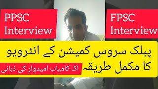 Top Interview Tips. PPSC Interview Experience of selected candidate in Urdu and hindi