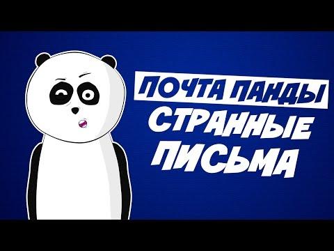 Странная посылочка для Pandarenization