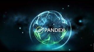 P A N D E X - инвестиционная удачная компания