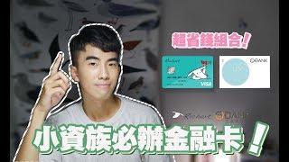 Richart x 王道銀行,小資族必辦的金融卡組合!現金回饋享不完!|SHIN LI