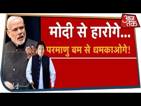 Modi से हारोगे, परमाणु बम से धमकाओगे | Halla Bol, Anjana Omkashyap के साथ | 27 Sep 2019