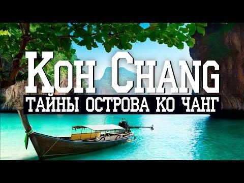 Остров Ко Чанг, Таиланд   Secrets of Koh Chang, Thailand