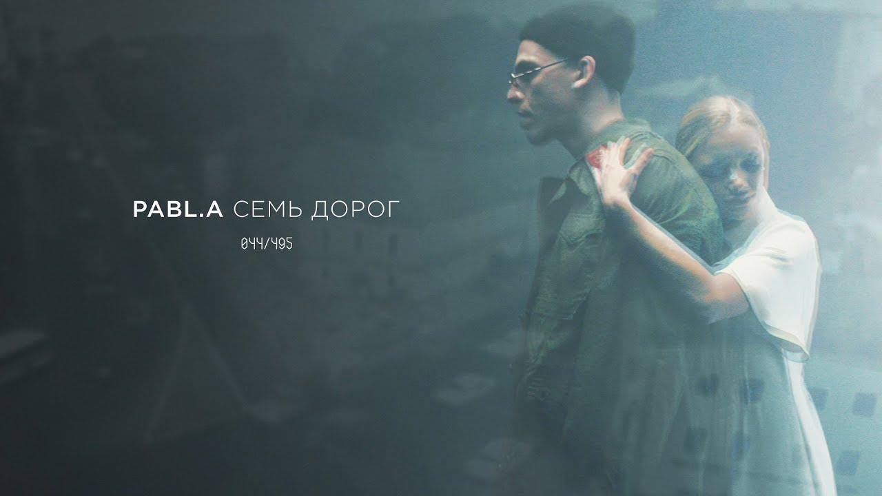 Pabl.A ft. Anton Blame — 7 дорог