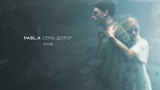 Pabl.A feat. Anton Blame — 7 дорог (премьера клипа, 2019)
