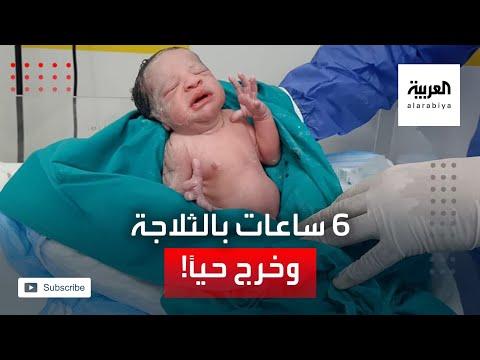 العرب اليوم - شاهد: رضيع صغير يخرج حيًا بعد 6 ساعات في ثلاجة الموتى!
