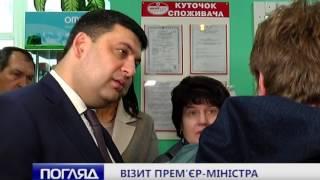 Семенюк візит прем'єр міністра