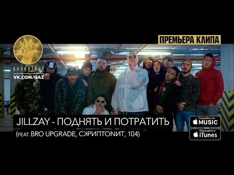 Анна Седокова - Jillzay — Поднять и потратить