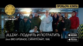 Jillzay   Поднять и потратить (feat. Bro Upgrade, Скриптонит, 104)