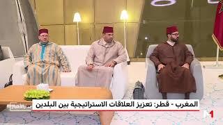 المغرب وقطر.. فتح آفاق جديدة للعلاقات الثنائية بين البلدين