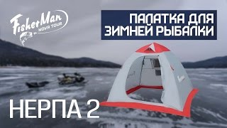 Зимняя палатка nova tour fisherman куб