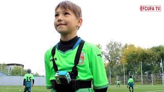 Уберите камеру! Тренировка глазами юных футболистов 2008 г.р. ч 2