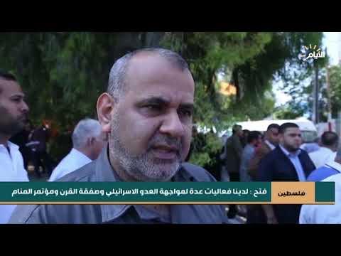 شاهد بالفيديو.. فلسطين المحتلة | فتح : لدينا فعاليات عدة لمواجهة العدو الاسرائيلي وصفقة القرن ومؤتمر المنامة