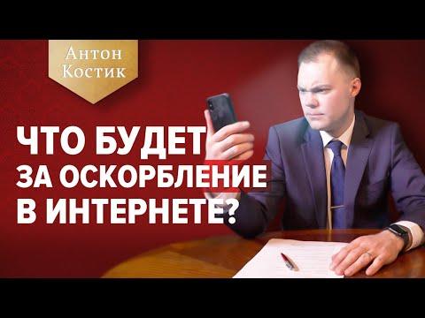 Защита чести, достоинства и деловой репутации - ВСЁ, что нужно знать | Адвокат Антон Костик
