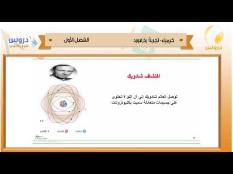 الأول الثانوي | الفصل الدراسي الأول 1438 | كيمياء | تجربة رذرفورد